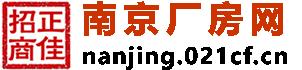 南京厂房网(政府园区厂房土地招商引资平台)